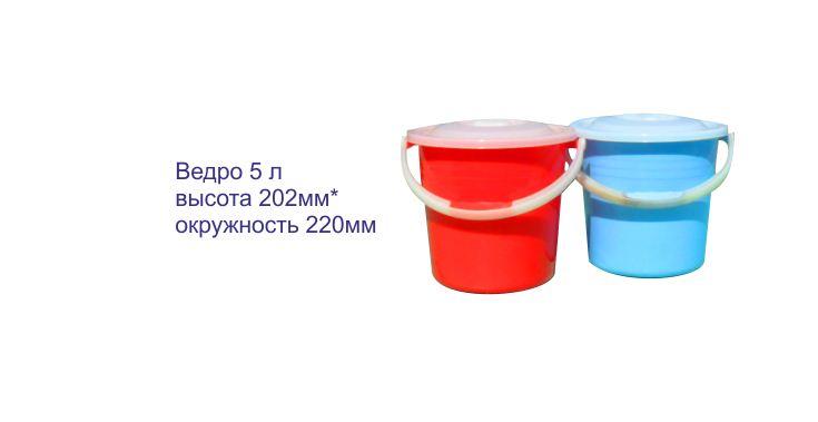 Купить Ведро 5 л, высота 202 мм*окружность 220 мм