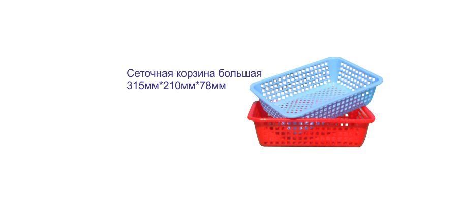 Купить Сеточная корзина большая 315 мм*210 мм*78 мм