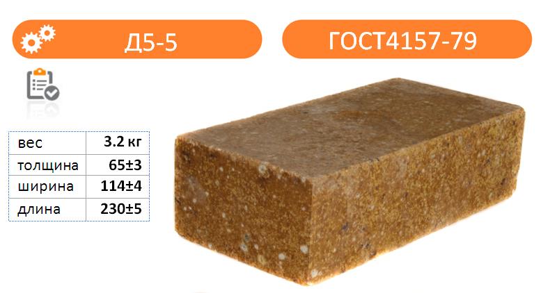 Изделия огнеупорные динасовые, Кирпич Д5-5