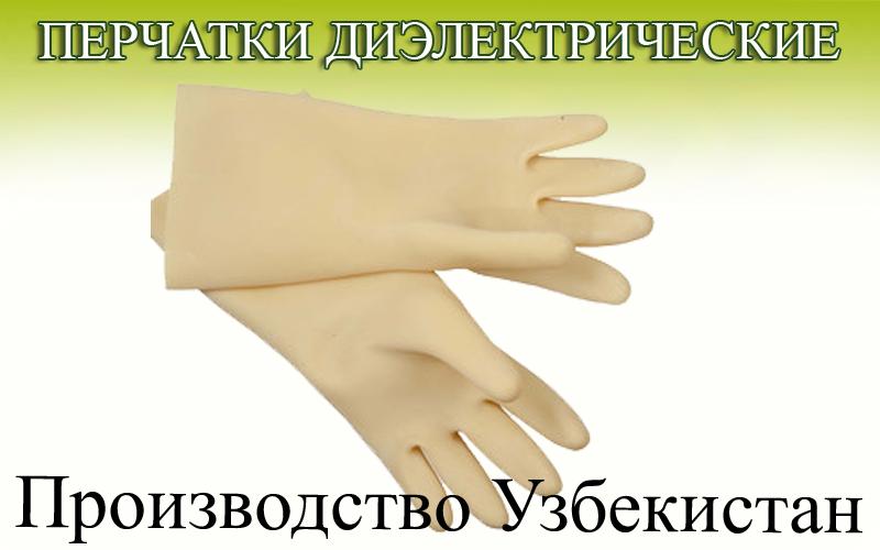 Купить Средства защиты рук