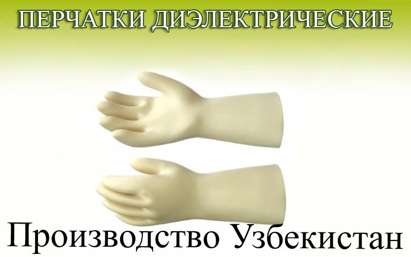 Купить Диэлектрические перчатки латекс
