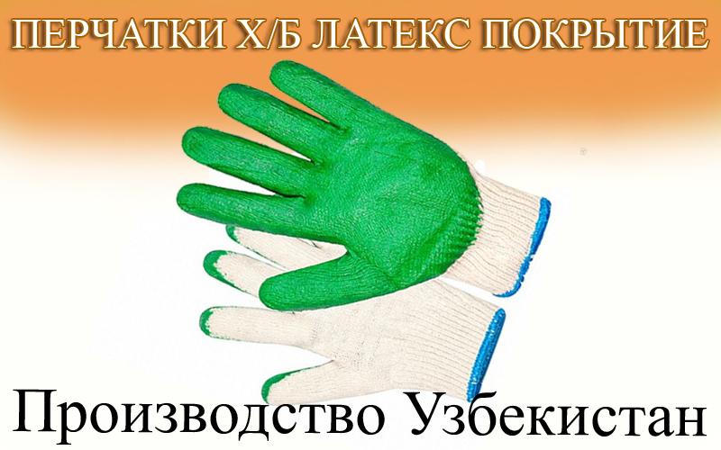 Купить Перчатки с латексным обливом
