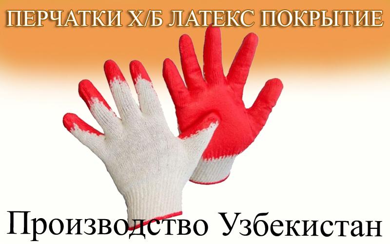 Купить Перчатки трикотажные с латексным покрытием