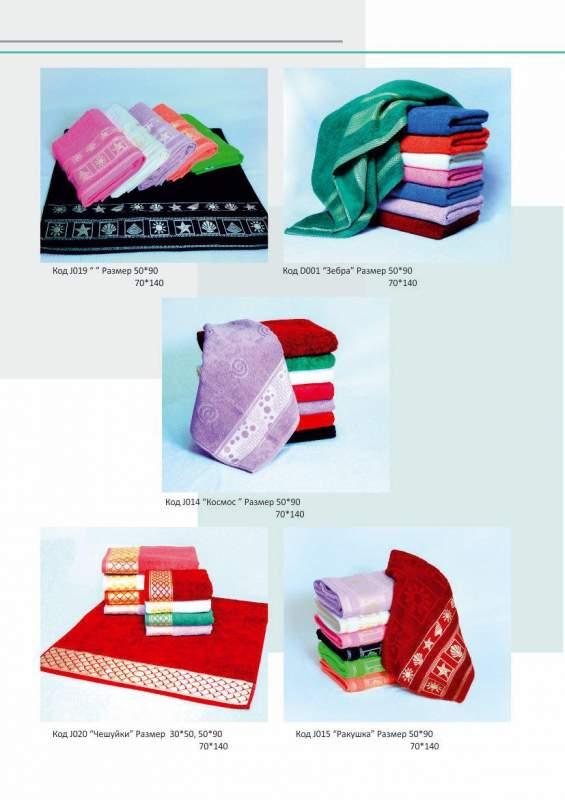 Купить Наборы полотенец