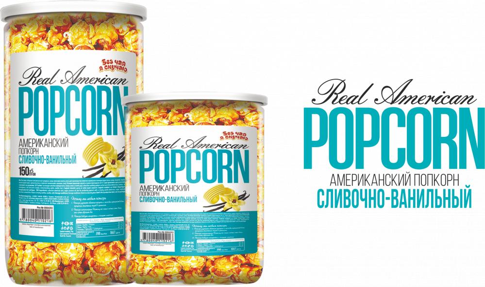 Купить Попкорн американский со вкусом сливочно-ванильный