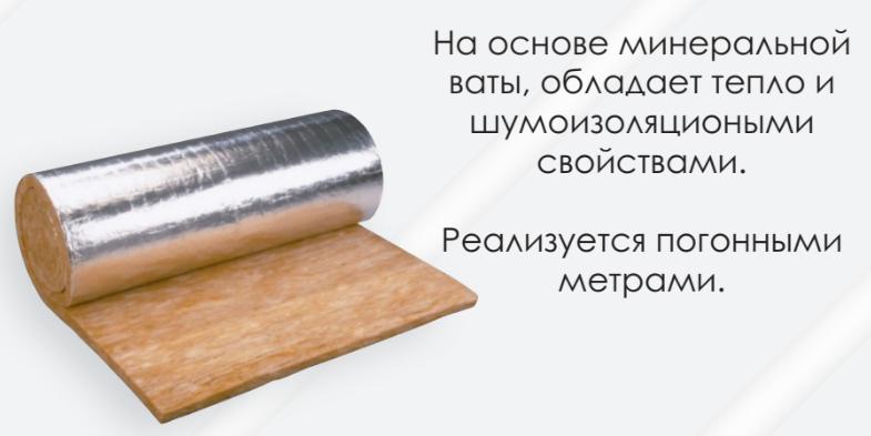Купить Изоляционный материал Изовер