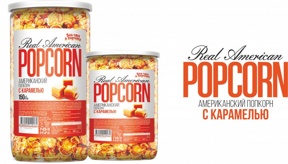 Buy Popcorn