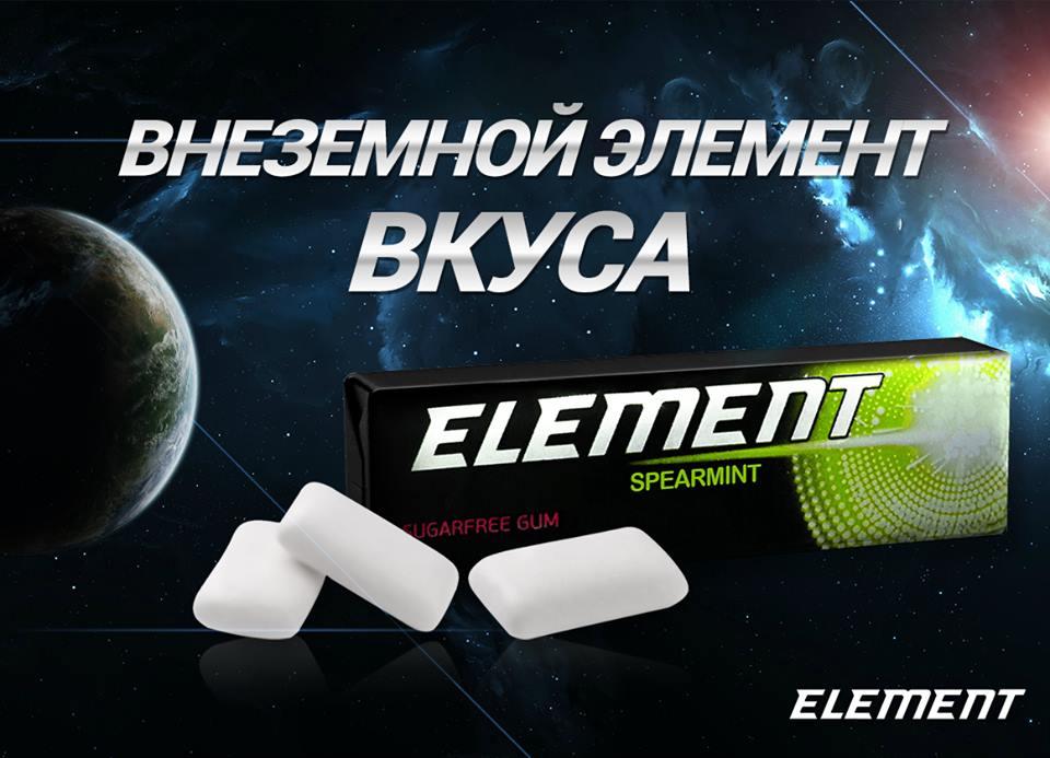 Buy Жевательные резинки Element Spearmint