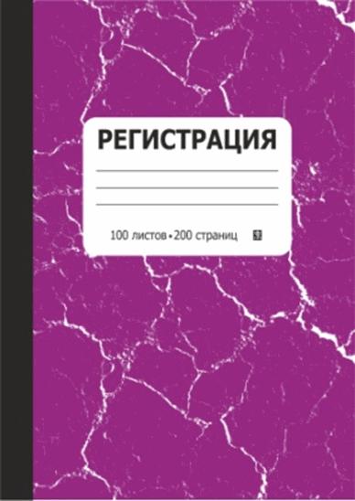 Журнал Регистрация А4 100 листов