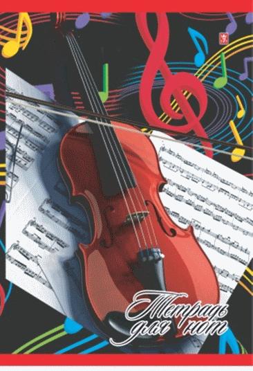 Купить Тетрадь для нот А4 20 листов