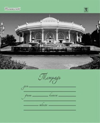 Купить Тетрадь города 12 листов
