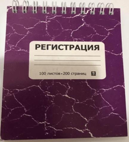 Купить Тетрадь Регистрация А6 100 листов