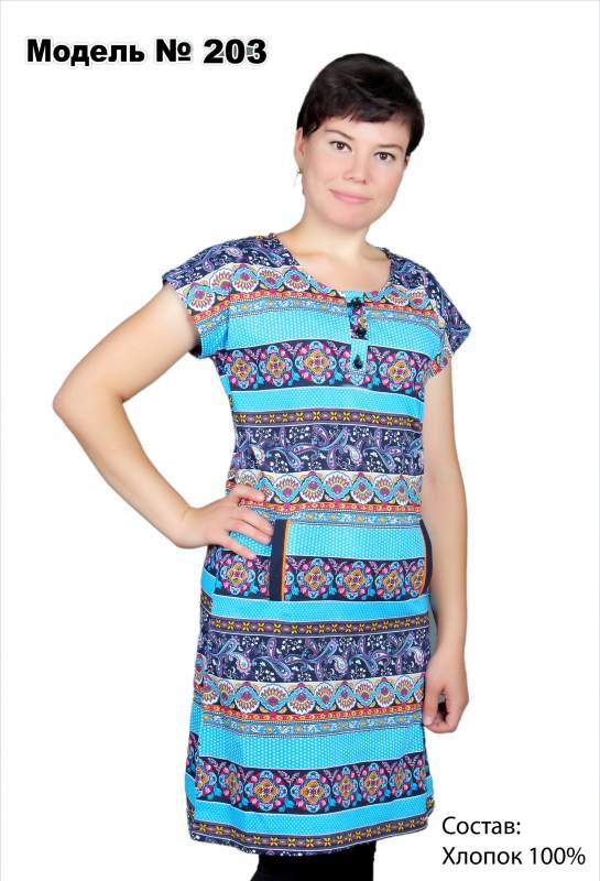Платье разноцветное