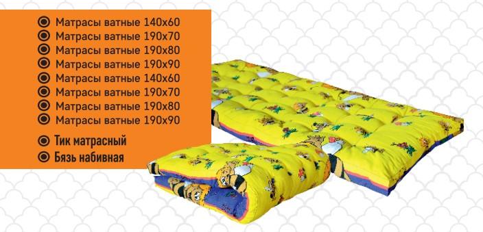 Купить Матрасы ватные 190х90