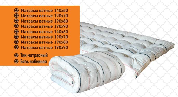 Матрас ватный белый 190х80