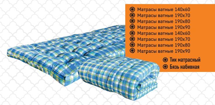 Ватный матрас синий 140х60