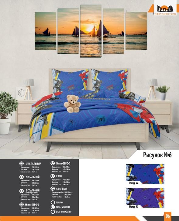 Комплект постельного белья рисунок 6