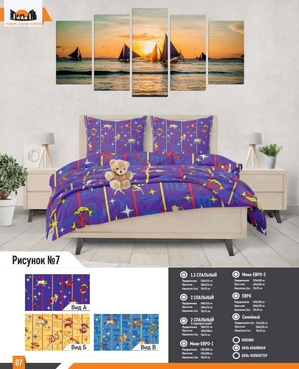 Купить Комплект постельного белья рисунок 7
