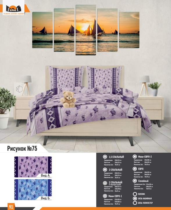 Купить Комплект постельного белья рисунок 75