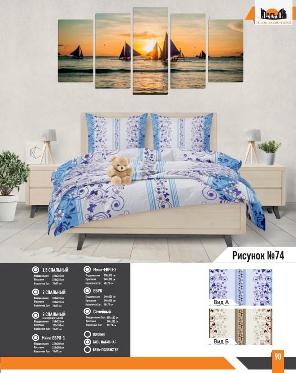 Купить Комплект постельного белья рисунок 74