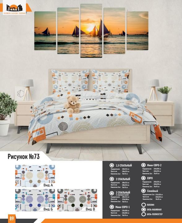 Комплект постельного белья рисунок 73