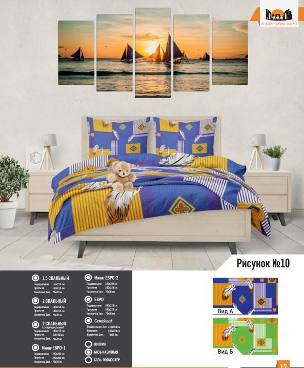 Комплект постельного белья рисунок №10