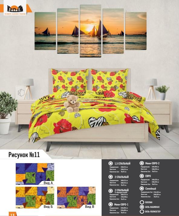 Купить Комплект постельного белья рисунок №11