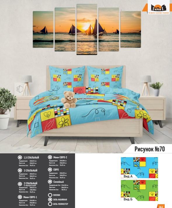 Комплект постельного белья рисунок №70