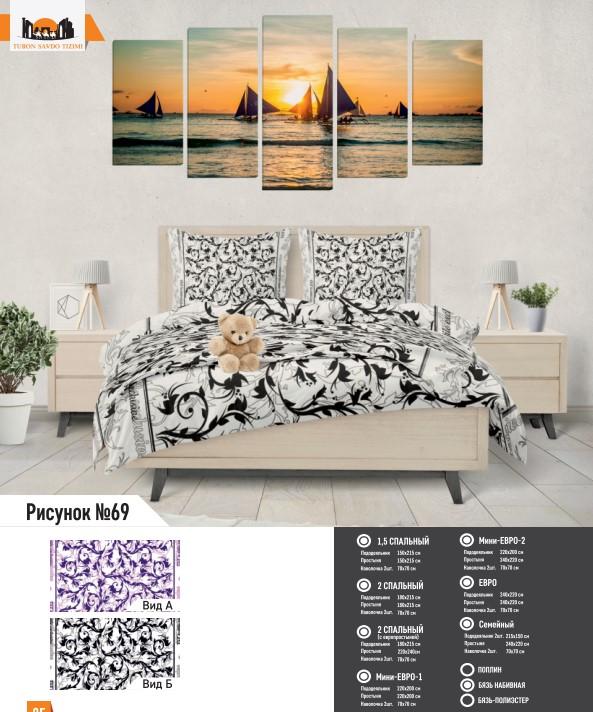 Комплект постельного белья рисунок №69