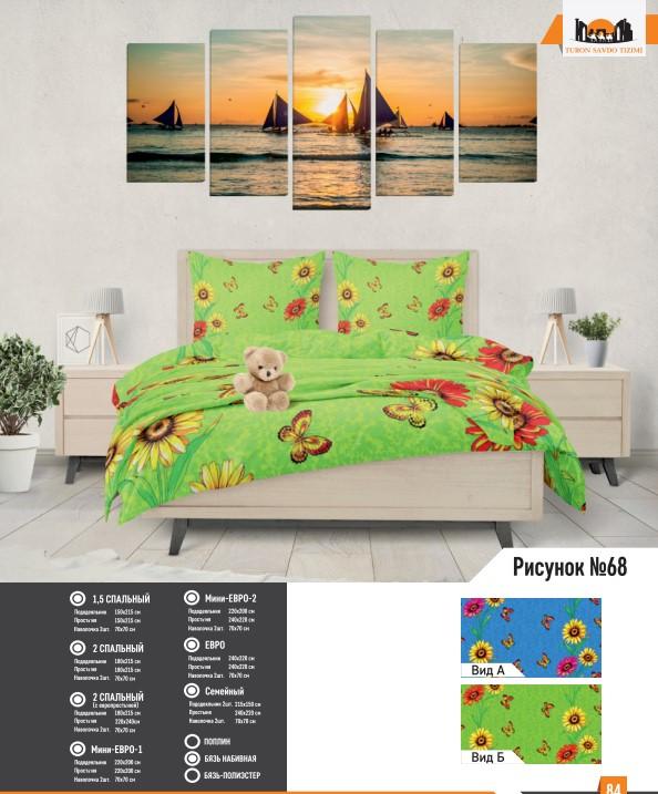 Комплект постельного белья рисунок №68