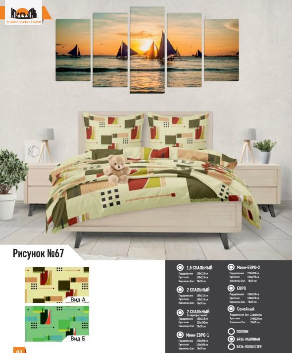 Комплект постельного белья рисунок №67