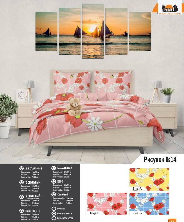 Комплект постельного белья рисунок №14