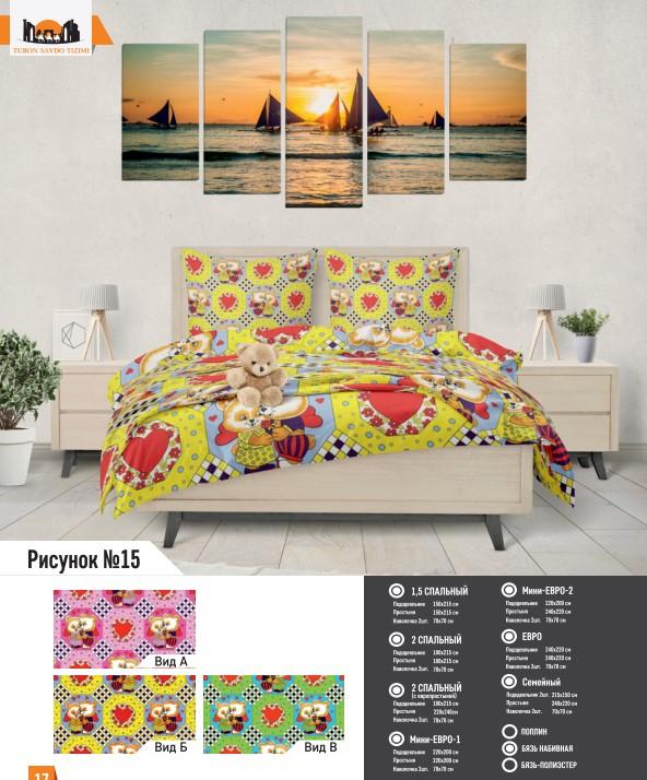 Комплект постельного белья рисунок №15