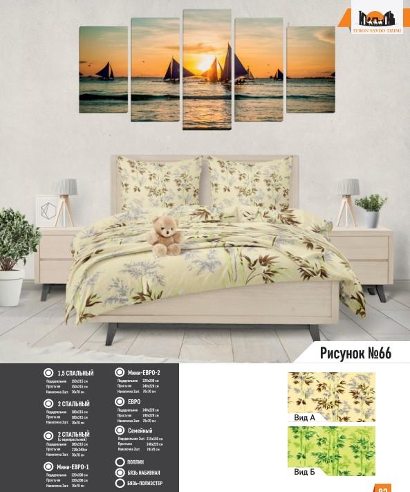 Купить Комплект постельного белья рисунок №66