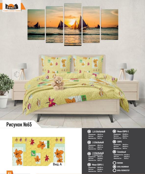 Комплект постельного белья рисунок №65