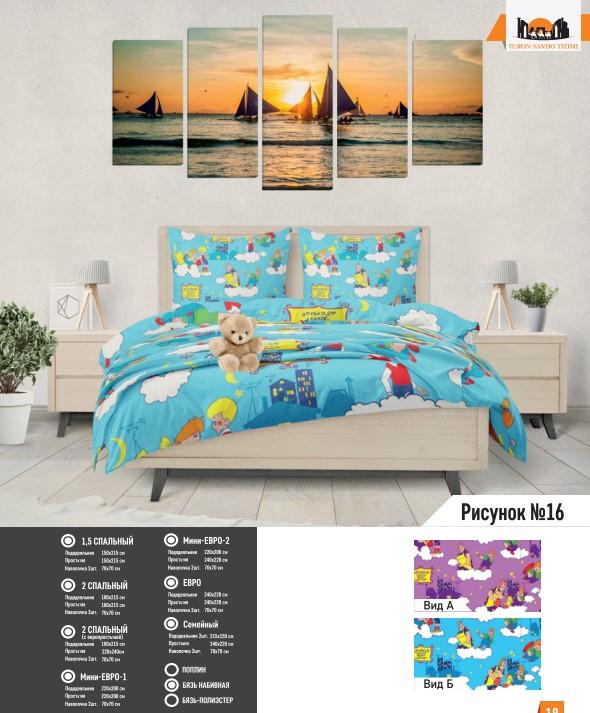 Комплект постельного белья рисунок №16