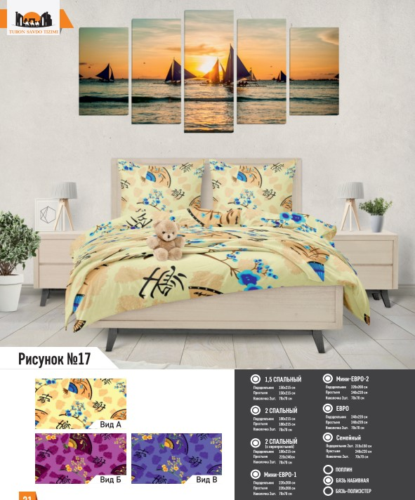 Комплект постельного белья рисунок №17
