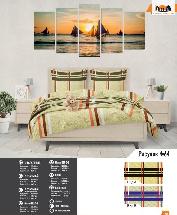 Купить Комплект постельного белья рисунок №64