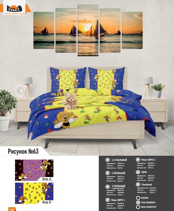 Комплект постельного белья рисунок №63