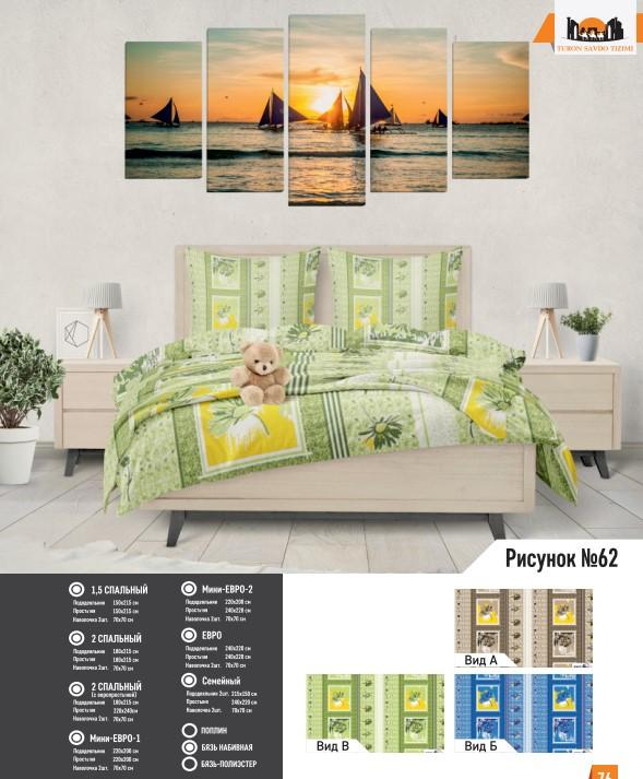 Комплект постельного белья рисунок №62