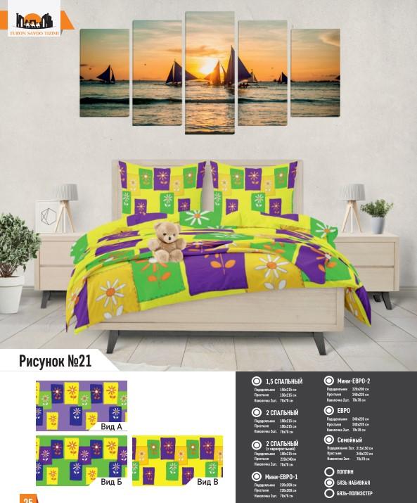 Комплект постельного белья рисунок №21