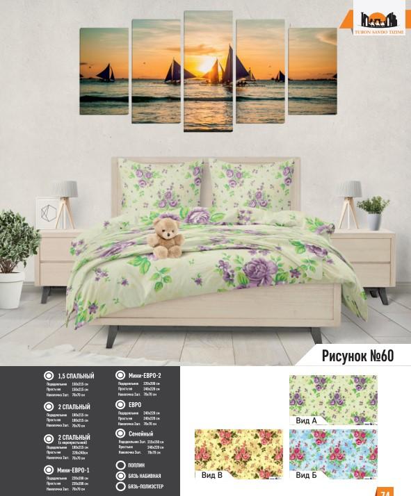 Комплект постельного белья рисунок №60