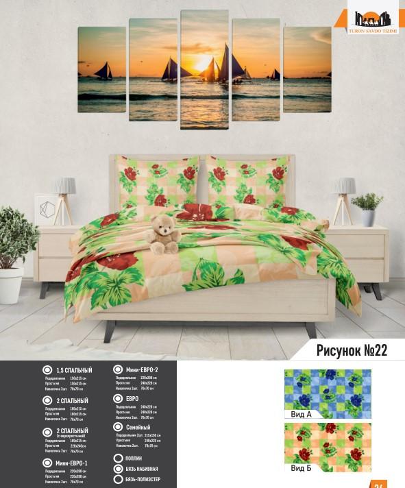 Комплект постельного белья рисунок №22