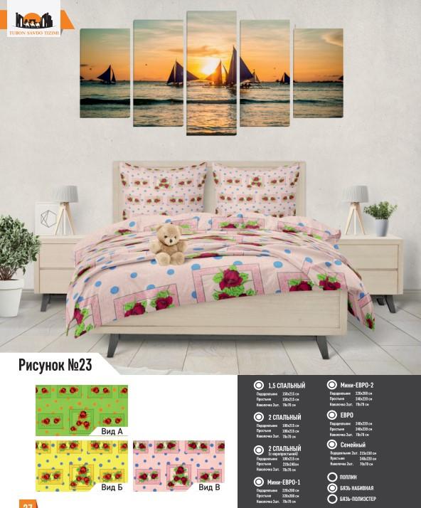 Комплект постельного белья рисунок №23