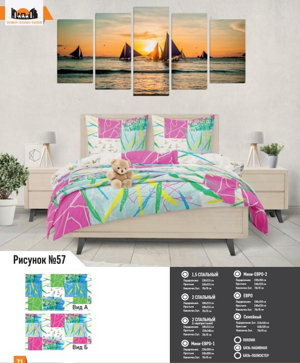 Комплект постельного белья рисунок №57