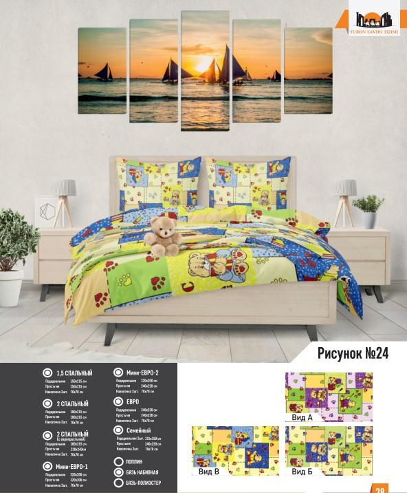 Комплект постельного белья рисунок №24
