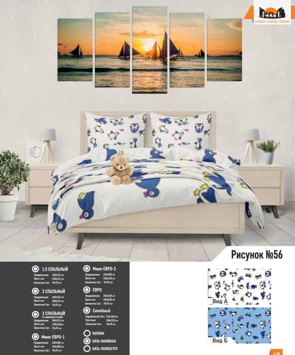 Купить Комплект постельного белья рисунок №56