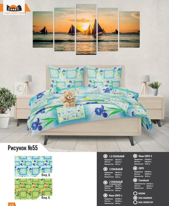 Комплект постельного белья рисунок №55