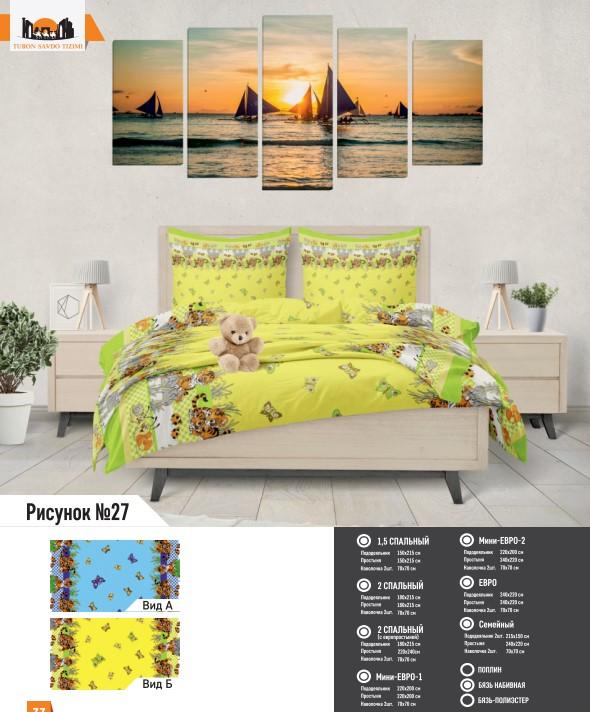 Комплект постельного белья рисунок №27