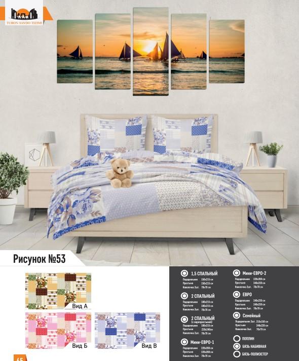 Комплект постельного белья рисунок №53
